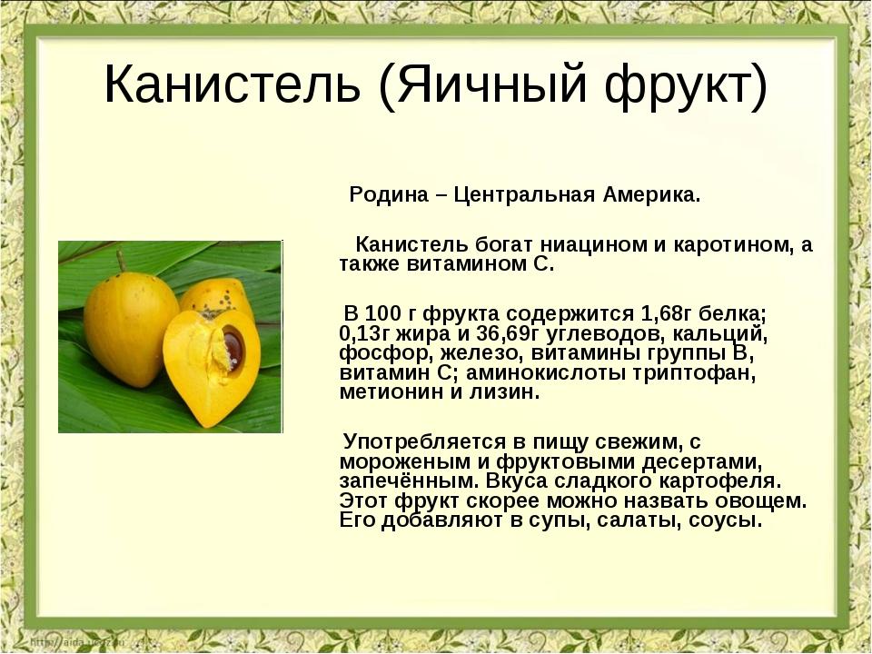 Канистель (Яичный фрукт) Родина – Центральная Америка. Канистель богат ниацин...