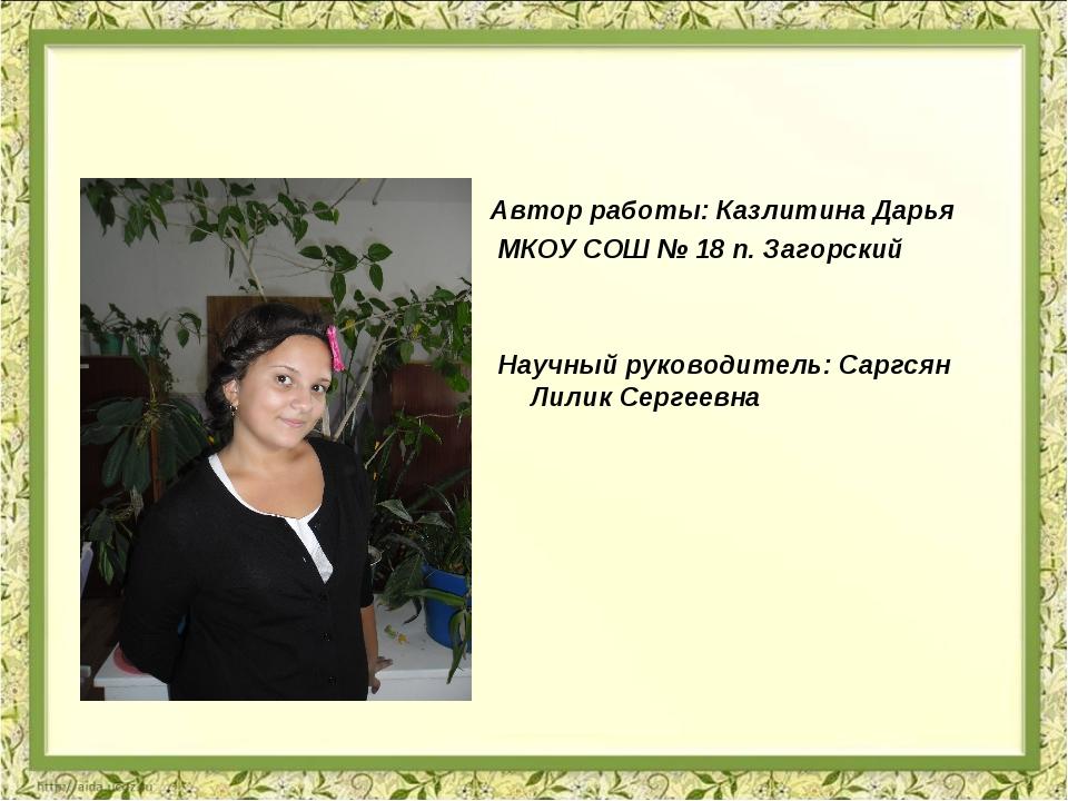 Автор работы: Казлитина Дарья МКОУ СОШ № 18 п. Загорский Научный руководитель...