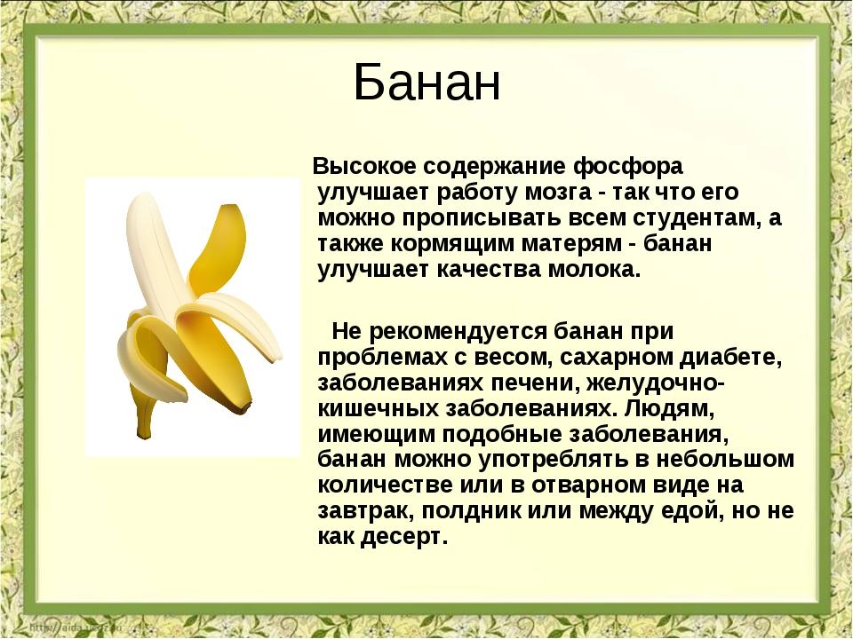 Банан Высокое содержание фосфора улучшает работу мозга - так что его можно пр...