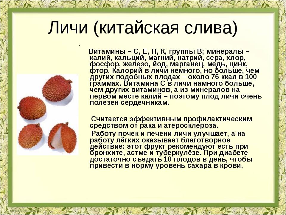 Личи (китайская слива) Витамины – С, Е, Н, К, группы В; минералы – калий, кал...