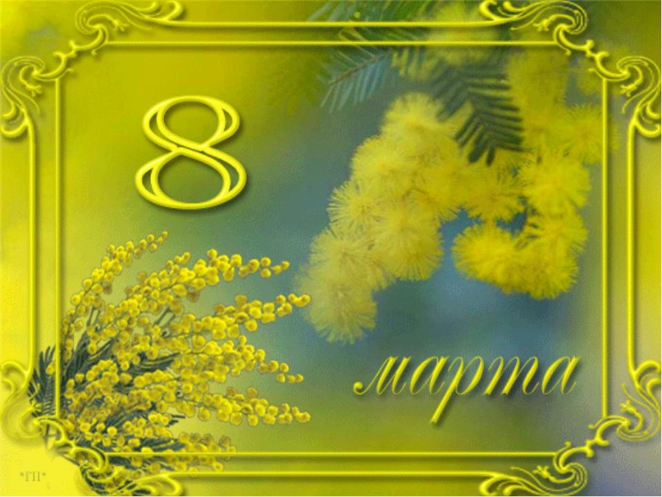 Днем рождения, открытка с мимозой с 8 марта