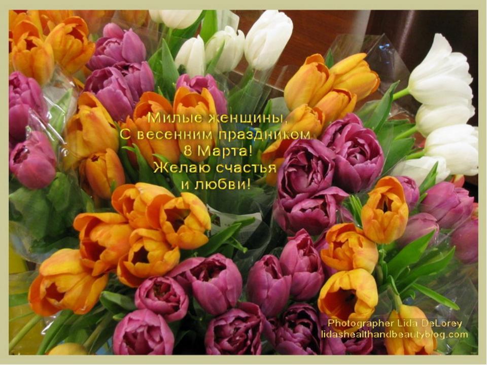 Открытки с 8 марта фото цветы для друзей, праздником светлой пасхи