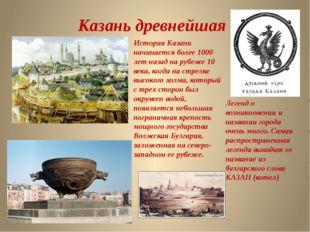 История Казани начинается более 1000 лет назад на рубеже 10 века, когда на ст