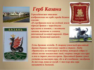 Герб Казани Геральдическое описание изображения на гербе города Казани гласит