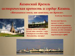 Казанский Кремль прошел в своем многовековом развитии целый ряд исторических
