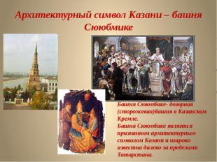 Архитектурный символ Казани – башня Сююбмике Башня Сююмбике- дозорная (сторож