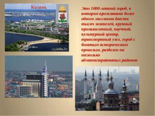 Это 1000-летний город, в котором проживают более одного миллиона двести тысяч