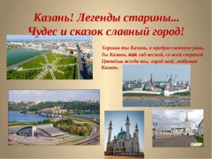 Хороша ты Казань, в предрассветную рань. Ты Казань, как сад весной, со всей с