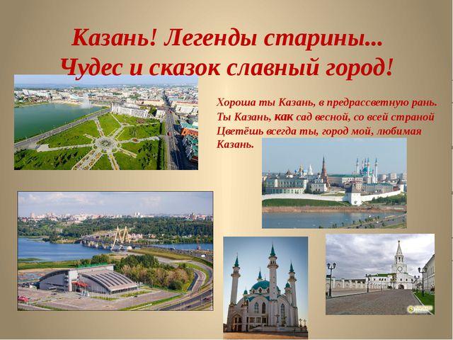 Хороша ты Казань, в предрассветную рань. Ты Казань, как сад весной, со всей с...