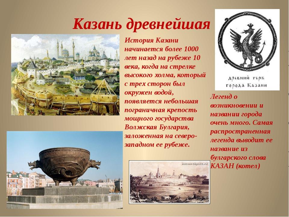 История Казани начинается более 1000 лет назад на рубеже 10 века, когда на ст...