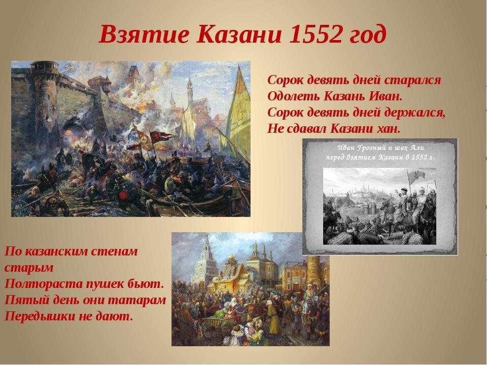Взятие Казани 1552 год Сорок девять дней старался Одолеть Казань Иван. Сорок...
