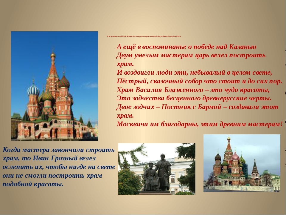 В воспоминанье о победе над Казанью был воздвигнут пестрый сказочный собор на...