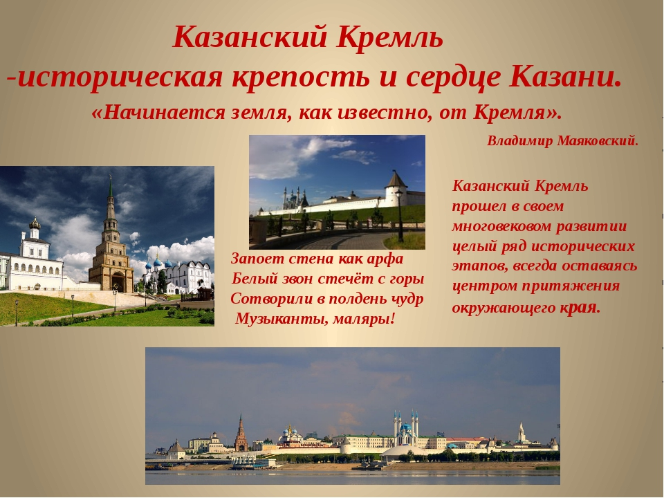 Казанский Кремль прошел в своем многовековом развитии целый ряд исторических...