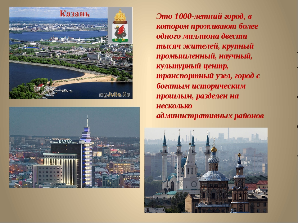 Это 1000-летний город, в котором проживают более одного миллиона двести тысяч...