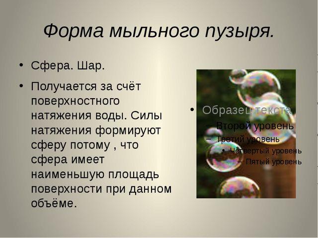 Форма мыльного пузыря. Сфера. Шар. Получается за счёт поверхностного натяжени...