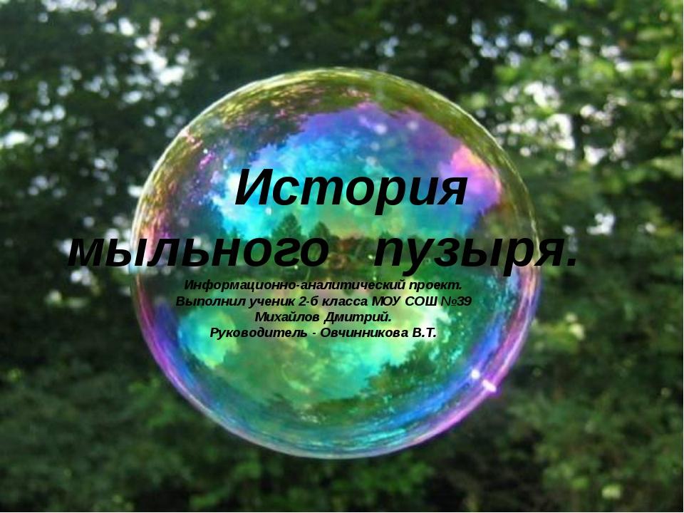 История мыльного пузыря. Информационно-аналитический проект. Выполнил ученик...
