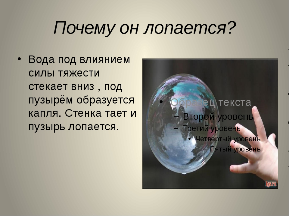 Почему он лопается? Вода под влиянием силы тяжести стекает вниз , под пузырём...