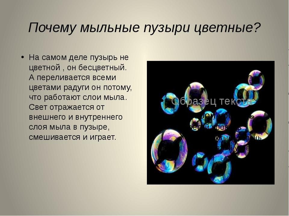 Почему мыльные пузыри цветные? На самом деле пузырь не цветной , он бесцветны...