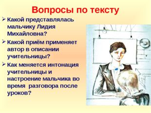 Вопросы по тексту Какой представлялась мальчику Лидия Михайловна? Какой приём