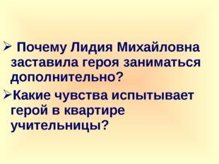 Почему Лидия Михайловна заставила героя заниматься дополнительно? Какие чувс