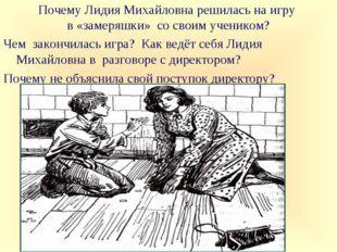 Почему Лидия Михайловна решилась на игру в «замеряшки» со своим учеником? Чем