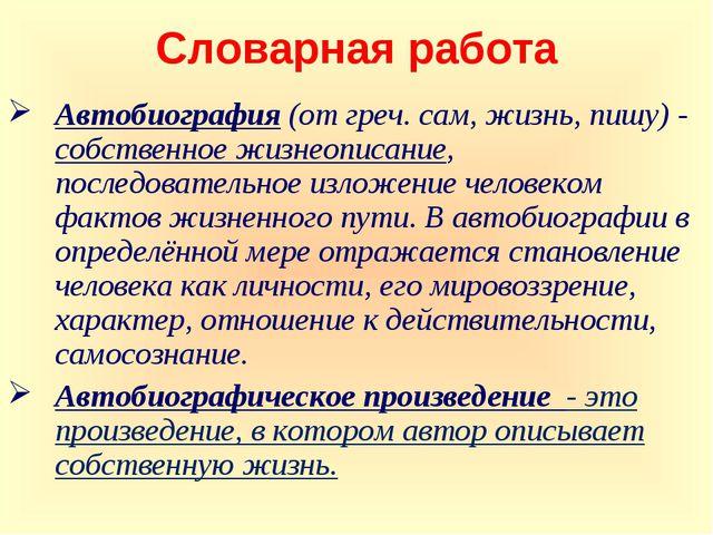 Словарная работа Автобиография (от греч. сам, жизнь, пишу) - собственное жизн...