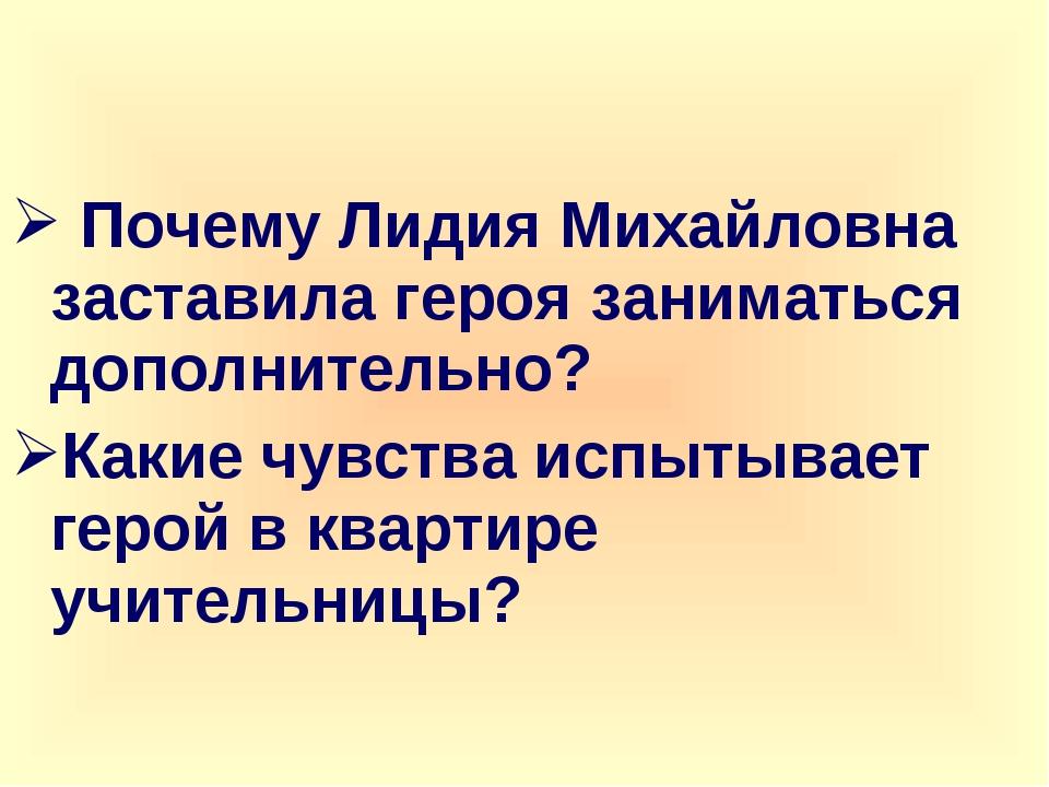 Почему Лидия Михайловна заставила героя заниматься дополнительно? Какие чувс...