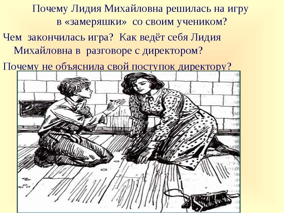 Почему Лидия Михайловна решилась на игру в «замеряшки» со своим учеником? Чем...
