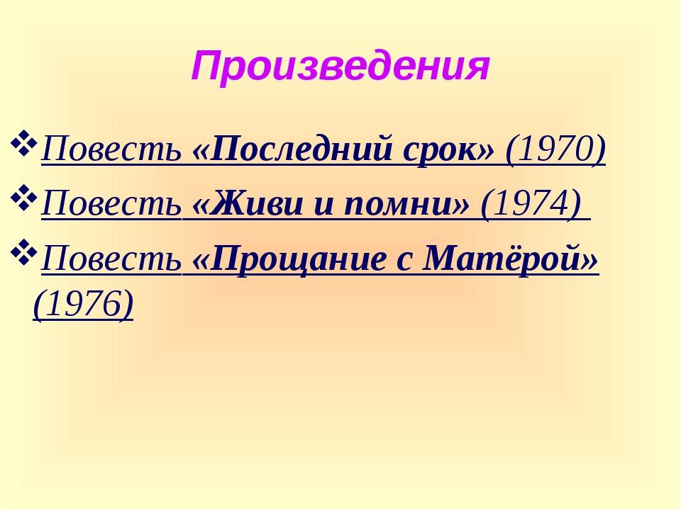 Произведения Повесть «Последний срок» (1970) Повесть «Живи и помни» (1974) По...
