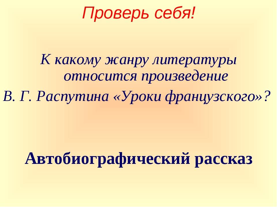 Проверь себя! К какому жанру литературы относится произведение В. Г. Распутин...