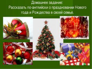 Домашнее задание: Рассказать по-английски о праздновании Нового года и Рождес
