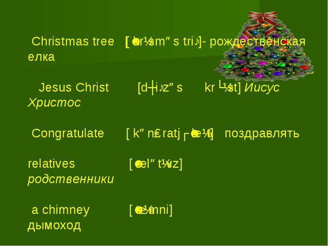 Christmas tree [ˈkrɪsməs triː]- рождественская елка Jesus Christ [dʒiːzəs kr...