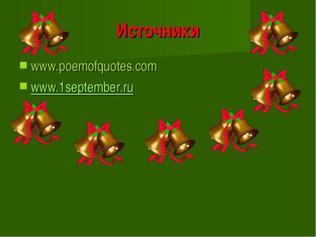 Источники www.poemofquotes.com www.1september.ru