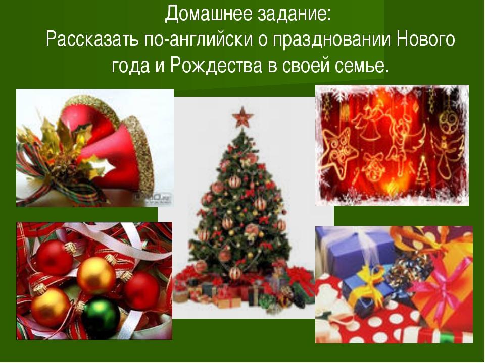 Домашнее задание: Рассказать по-английски о праздновании Нового года и Рождес...