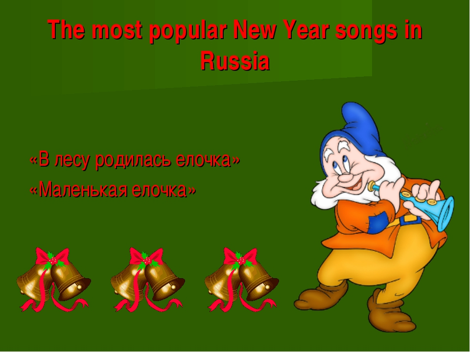 The most popular New Year songs in Russia «В лесу родилась елочка» «Маленькая...