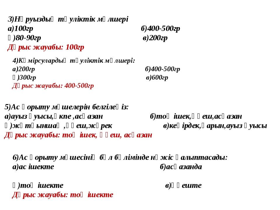 3)Нәруыздың тәуліктік мөлшері а)100гр б)400-500гр ә)80-90гр в)200гр Дұрыс жау...