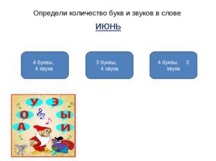 Определи количество букв и звуков в слове июнь 4 буквы, 4 звука 3 буквы, 4 зв