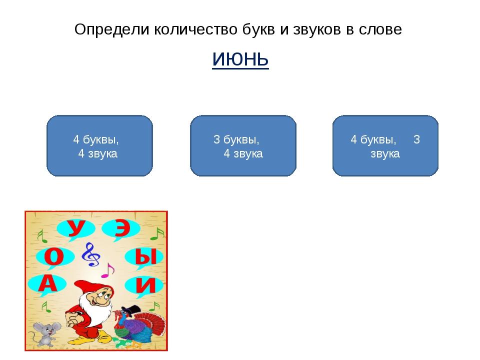 Определи количество букв и звуков в слове июнь 4 буквы, 4 звука 3 буквы, 4 зв...