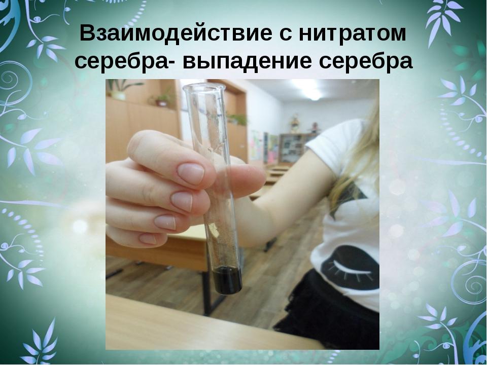 Взаимодействие с нитратом серебра- выпадение серебра