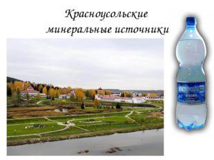 Красноусольские минеральные источники