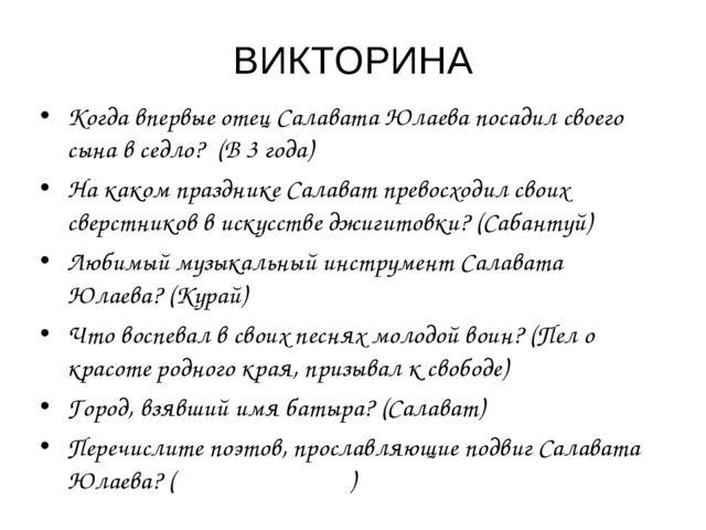 ВИКТОРИНА Когда впервые отец Салавата Юлаева посадил своего сына в седло? (В...