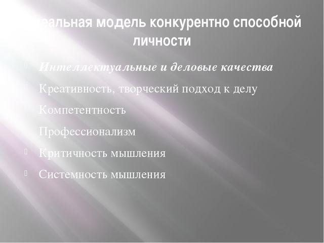 Идеальная модель конкурентно способной личности Интеллектуальные и деловые ка...