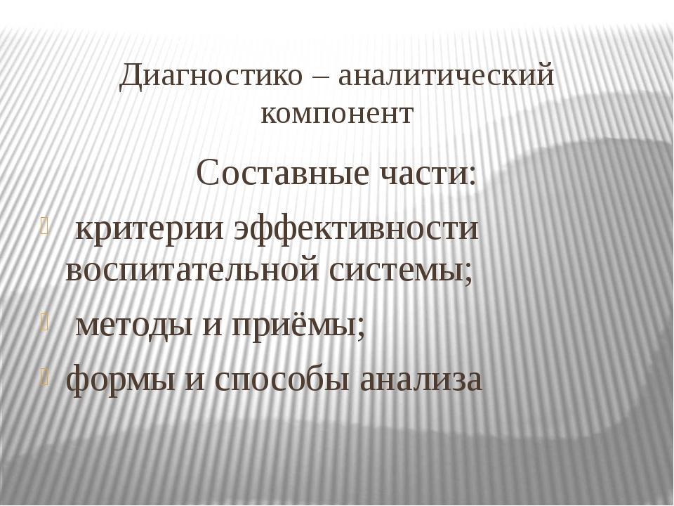 Диагностико – аналитический компонент Составные части: критерии эффективности...