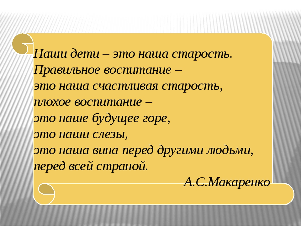 Наши дети – это наша старость. Правильное воспитание – это наша счастливая...