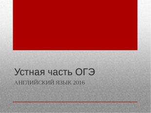 Устная часть ОГЭ АНГЛИЙСКИЙ ЯЗЫК 2016