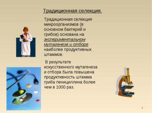 * Традиционная селекция. Традиционная селекция микроорганизмов (в основном ба