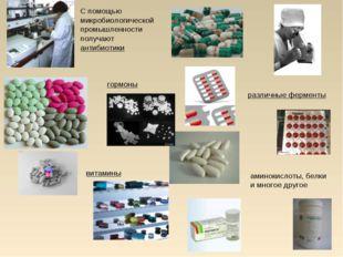 * С помощью микробиологической промышленности получают антибиотики гормоны ра
