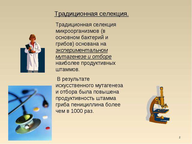 * Традиционная селекция. Традиционная селекция микроорганизмов (в основном ба...