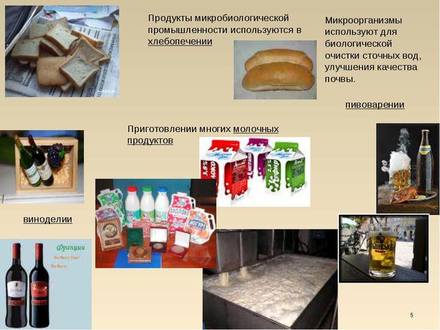 * Продукты микробиологической промышленности используются в хлебопечении пиво...