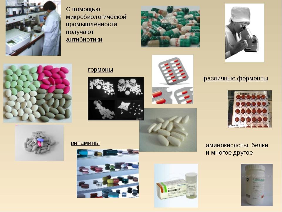 * С помощью микробиологической промышленности получают антибиотики гормоны ра...